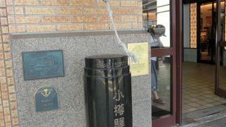 道内初のコンクリート駅舎、かつては「むかい鐘」が列車の到着を告げていた