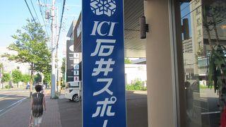 石井スポーツ (ICI 札幌店)