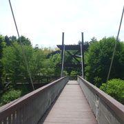 眺めがよい橋です
