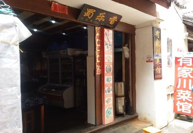 有家川菜館