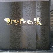 新大阪地区にある天然温泉