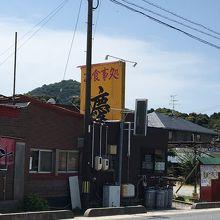 道の駅の向かい
