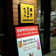 東京タワーにあるおみやげ屋