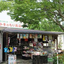 トキの森公園売店