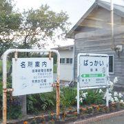 宗谷本線 抜海駅 日本最北の木造駅舎