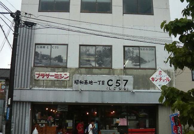 駄菓子や 昭和基地一丁目C57