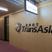 トランスアジア航空ラウンジ