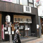 2016年08月 高知市 グルメ 「製麺処 藏木」