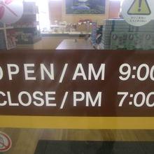 逆に夜はもう少し早く閉店しても良いのでは…。