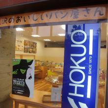 HOKUO 岩見沢店
