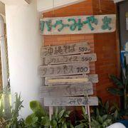 阿嘉島の食堂