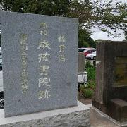 佐倉の藩校跡地