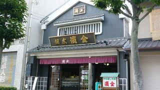 濱金 (魚町本店)