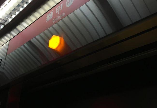 労工公園に出る駅