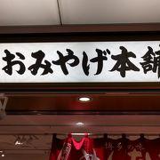 博多や九州の銘菓がたくさん