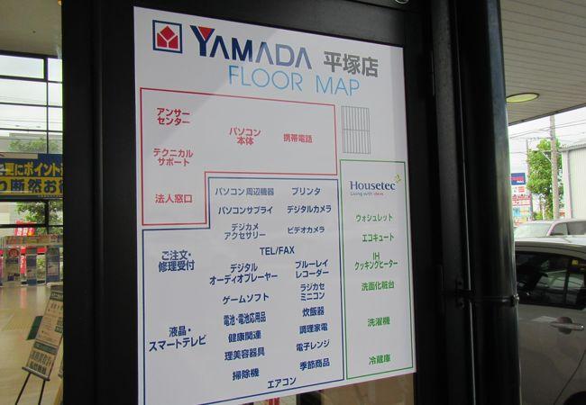 ヤマダ電機 (テックランド平塚店)