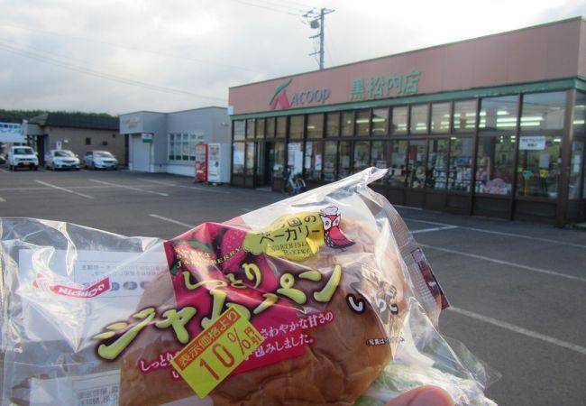 Aコープ (黒松内店)