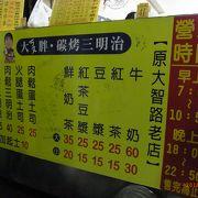 炭火焼きの台湾サンドイッチ
