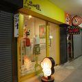 日本でも芸能人が時々来てるデザイナーさんのお店