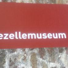 ギド ゲゼル博物館