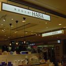 HABA (新千歳空港店)