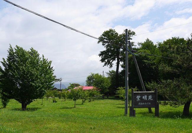 紫明苑開拓記念公園