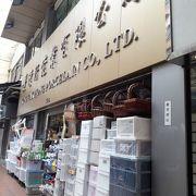 食器、陶器類の総合百貨店