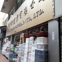 景徳行瓷業公司