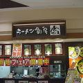 写真:玄 イオンモール羽生店