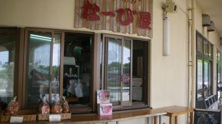 琉球茶屋なーび屋