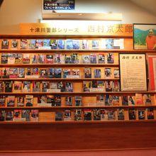 ロビーにあった十津川警部シリーズ 読むことできます
