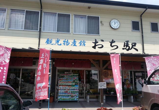 越知町の観光の拠点
