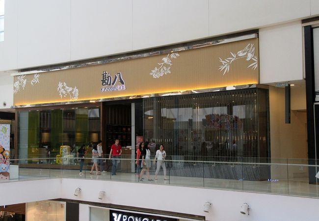 勘八 (パビリオン店)