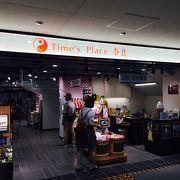 大阪、神戸、京都からのアクセス便利!お土産も充実の駅ビル!