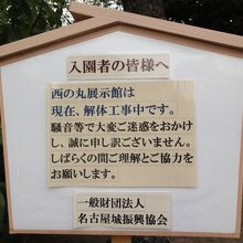 名古屋城 西の丸展示館