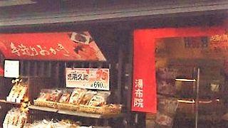 寺子屋本舗 由布院温泉店