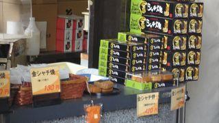 金シャチ焼本舗さくら 名古屋城敷地内売店