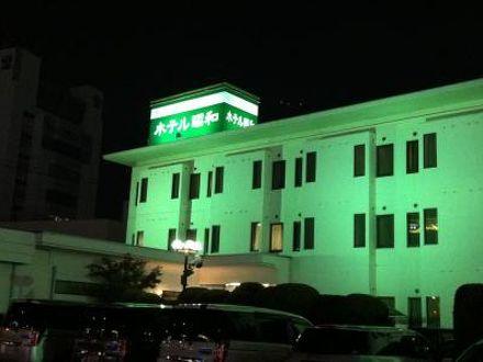 ホテル昭和 写真