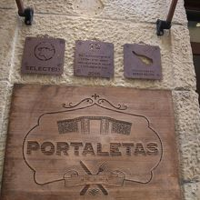 レストラン・ポルタレタス