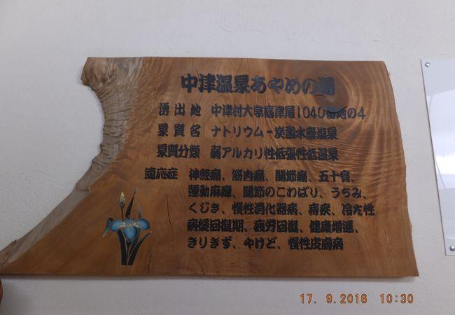 中津温泉あやめの湯 鳴滝