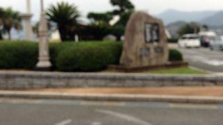 青海島観光基地