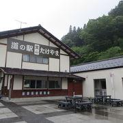 山の中にある道の駅