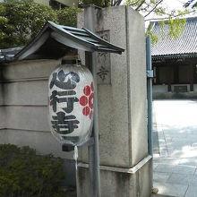 清澄通り沿いにあるお寺です。