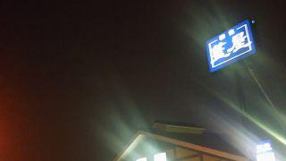 藍屋 三郷店