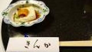 長良川温泉 きんか