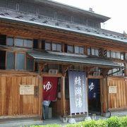 念願の飯坂温泉最古の湯にたった200円で入れる