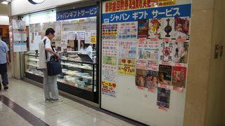 ジャパンギフトサービス (梅田3ビルB1店)