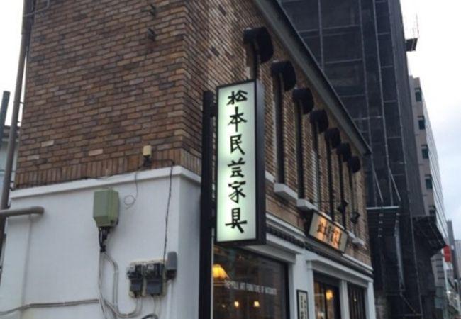 松本民芸家具 (目黒店)