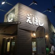 地元では超有名店、海鮮や焼き鳥、デザート何でも美味しいです、メニューも有名!