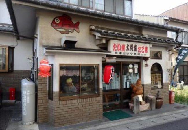 米澤たい焼店